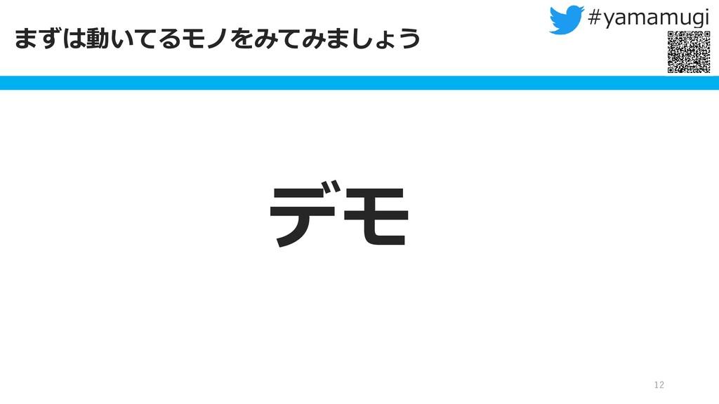 まずは動いてるモノをみてみましょう 12 #yamamugi デモ