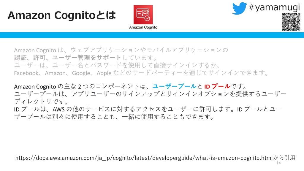 Amazon Cognitoとは 14 https://docs.aws.amazon.com...