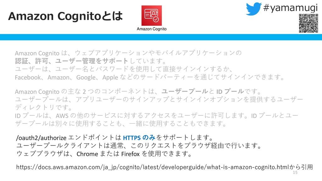 Amazon Cognitoとは 15 https://docs.aws.amazon.com...