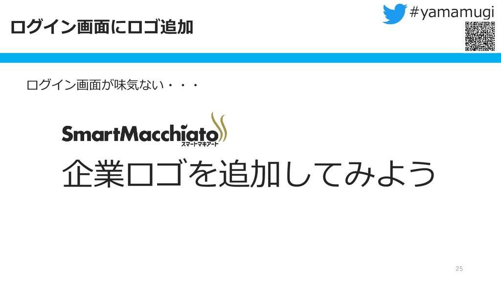 ログイン画面にロゴ追加 25 #yamamugi ログイン画面が味気ない・・・ 企業ロゴを追加...