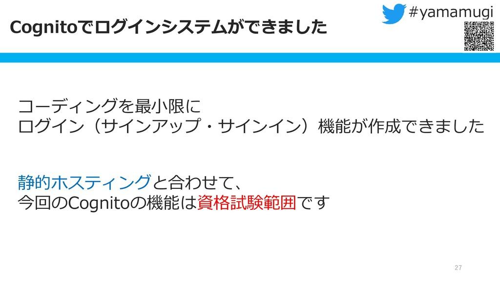 Cognitoでログインシステムができました 27 #yamamugi コーディングを最小限に...