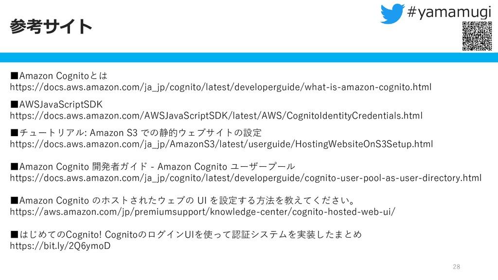 参考サイト 28 #yamamugi ■Amazon Cognitoとは https://do...