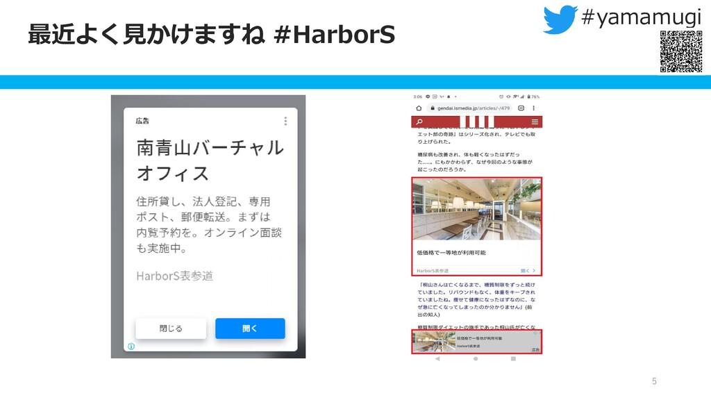 最近よく見かけますね #HarborS 5 #yamamugi