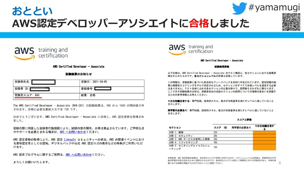 おととい AWS認定デベロッパーアソシエイトに合格しました 8 #yamamugi