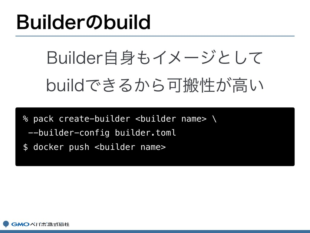 % pack create-builder <builder name> \ --builde...