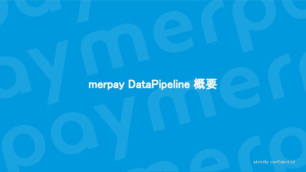 merpay DataPipeline 概要