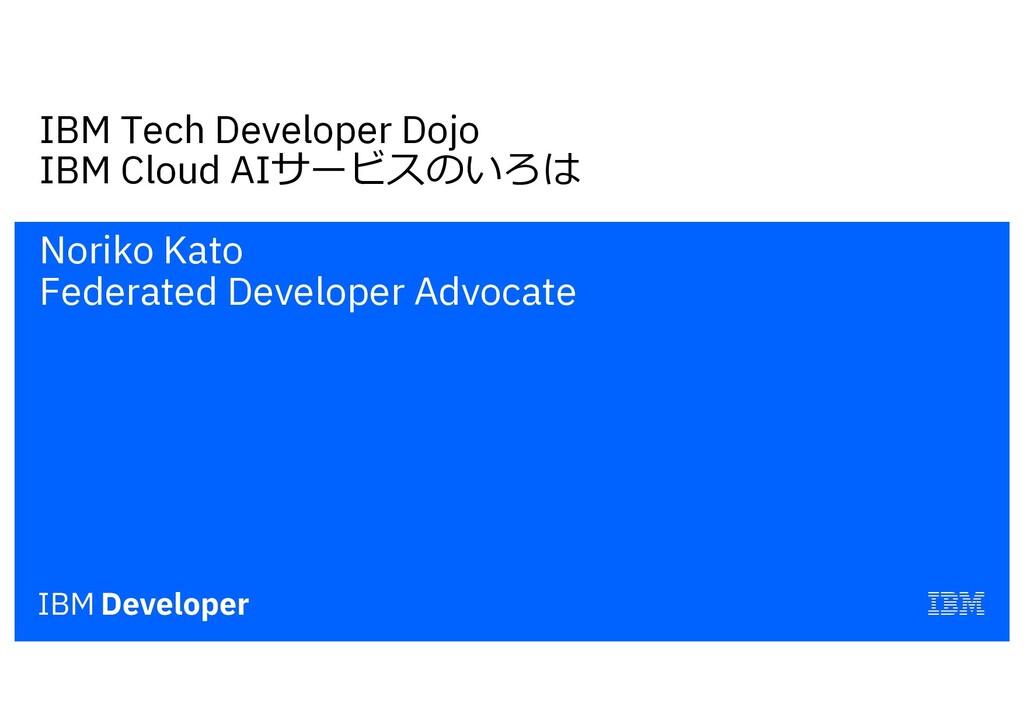 IBM Tech Developer Dojo IBM Cloud AIサービスのいろは No...