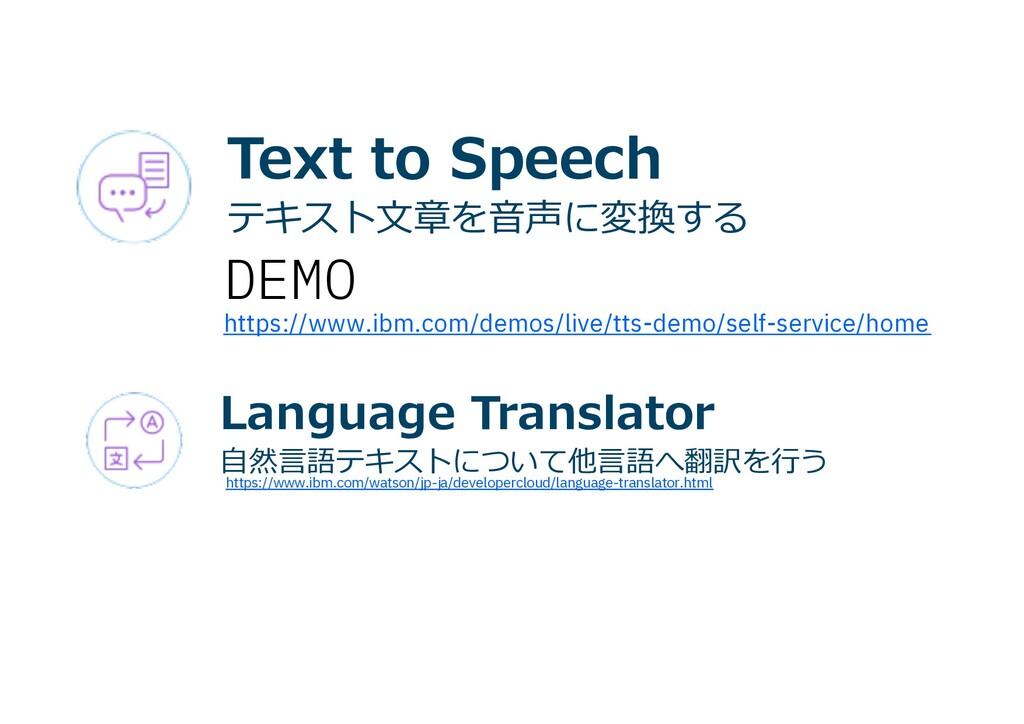 Text to Speech テキスト⽂章を⾳声に変換する https://www.ibm.c...
