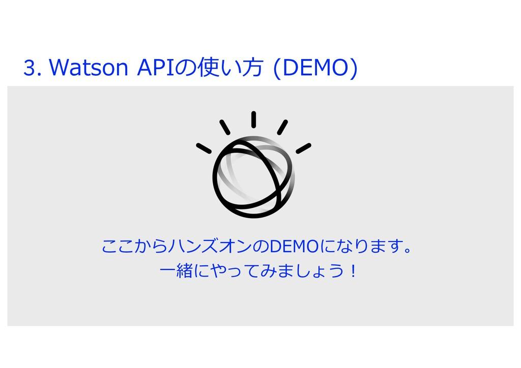 3. Watson APIの使い⽅ (DEMO) ここからハンズオンのDEMOになります。 ⼀...