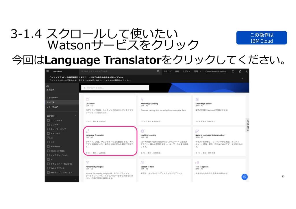 33 3-1.4 スクロールして使いたい Watsonサービスをクリック 今回はLanguag...