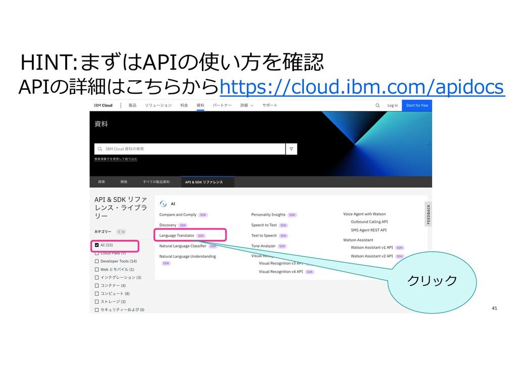 41 APIの詳細はこちらからhttps://cloud.ibm.com/apidocs HI...