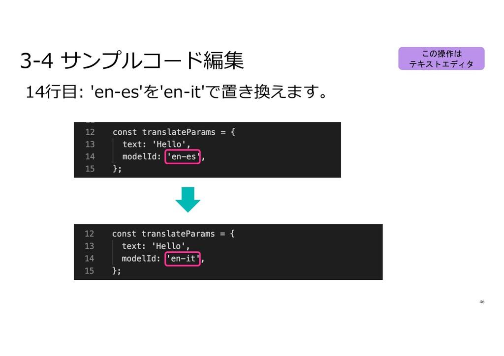 46 14⾏⽬: 'en-es'を'en-it'で置き換えます。 3-4 サンプルコード編集 ...