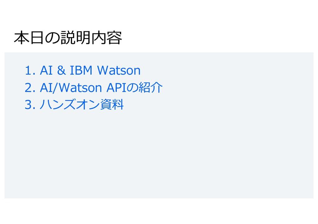 本⽇の説明内容 1. AI & IBM Watson 2. AI/Watson APIの紹介 ...