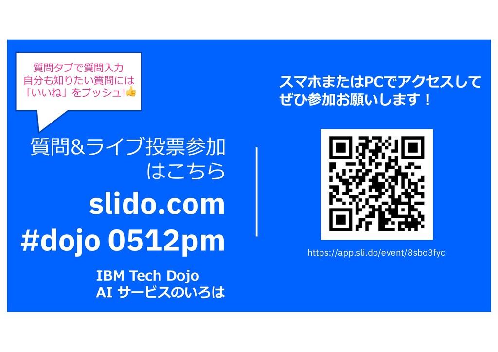 質問&ライブ投票参加 はこちら slido.com #dojo 0512pm 質問タブで質問⼊...