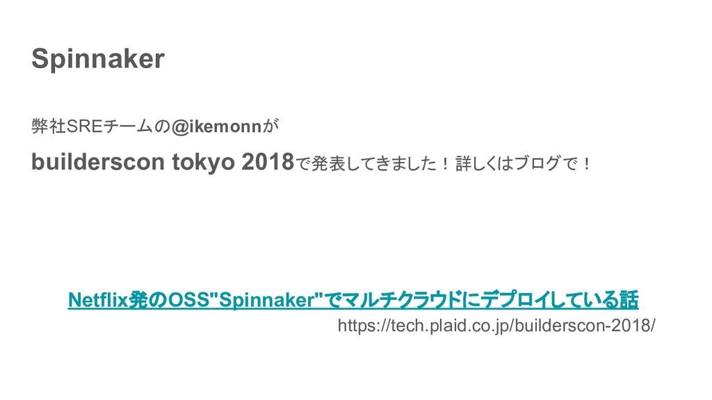 弊社SREチームの@ikemonnが builderscon tokyo 2018で発表してき...