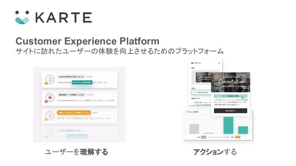 Customer Experience Platform ユーザーを理解する アクションする ...