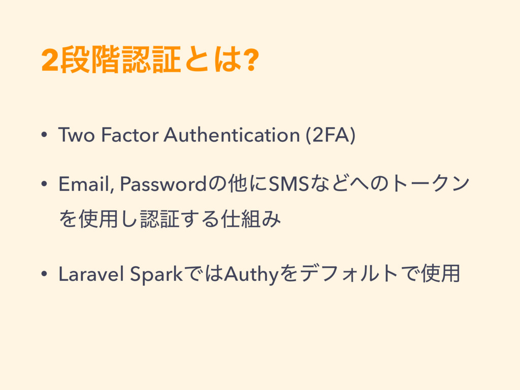 2ஈ֊ೝূͱ͸? • Two Factor Authentication (2FA) • Em...