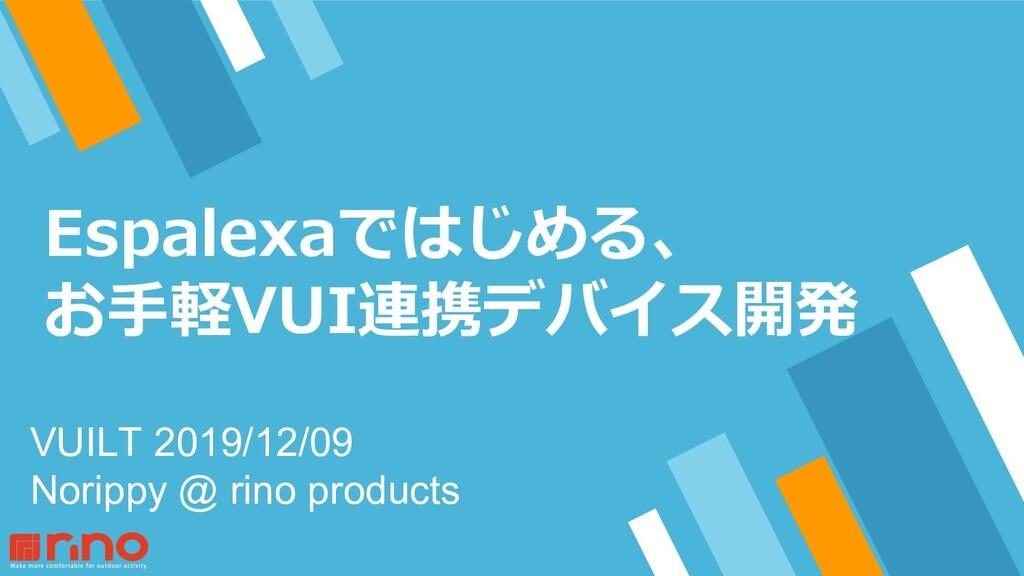Espalexaではじめる、 お⼿軽VUI連携デバイス開発 VUILT 2019/12/09 ...