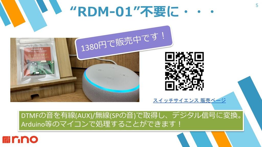 "5 ""RDM-01""不要に・・・ スイッチサイエンス 販売ページ DTMFの⾳を有線(AUX)..."
