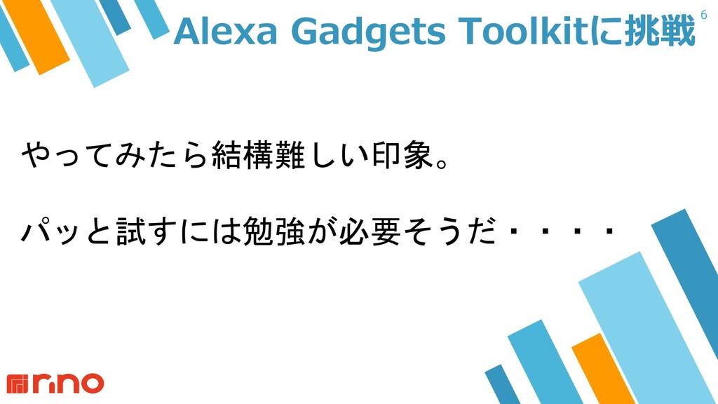 6 Alexa Gadgets Toolkitに挑戦 やってみたら結構難しい印象。 パッと試す...