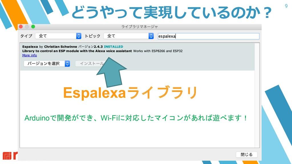 9 どうやって実現しているのか︖ Espalexaライブラリ Arduinoで開発ができ、Wi...