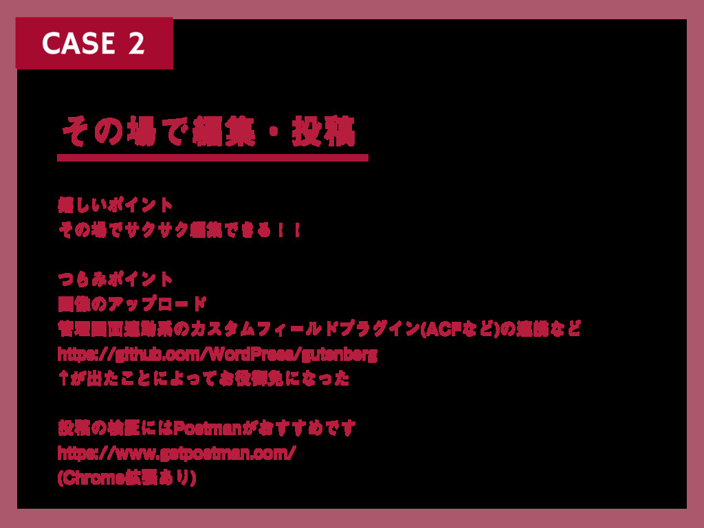 CASE 2 ͦͷͰฤूɾߘ خ͍͠ϙΠϯτ ͦͷͰαΫαΫฤूͰ͖Δʂʂ ͭΒΈϙΠϯ...