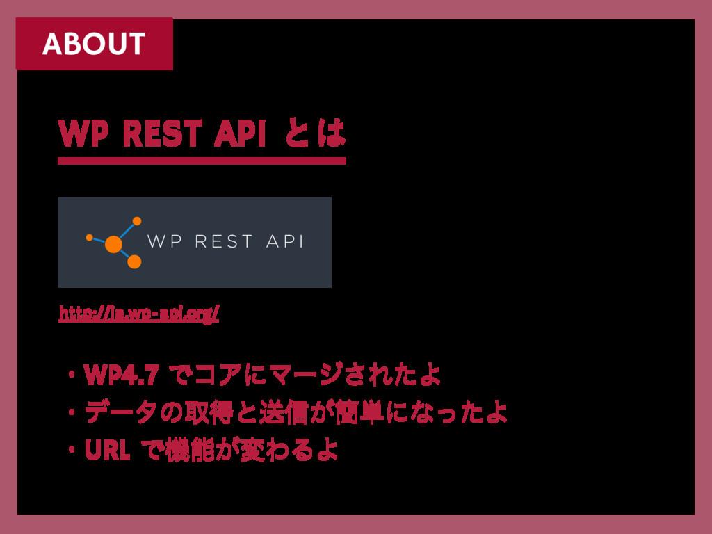 ABOUT WP REST API ͱ ɾWP4.7 ͰίΞʹϚʔδ͞ΕͨΑ ɾσʔλͷऔಘ...