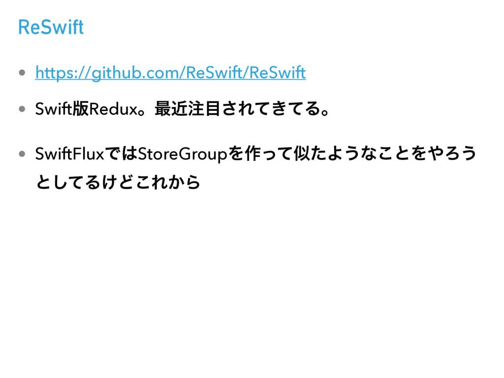 ReSwift • https://github.com/ReSwift/ReSwift • ...