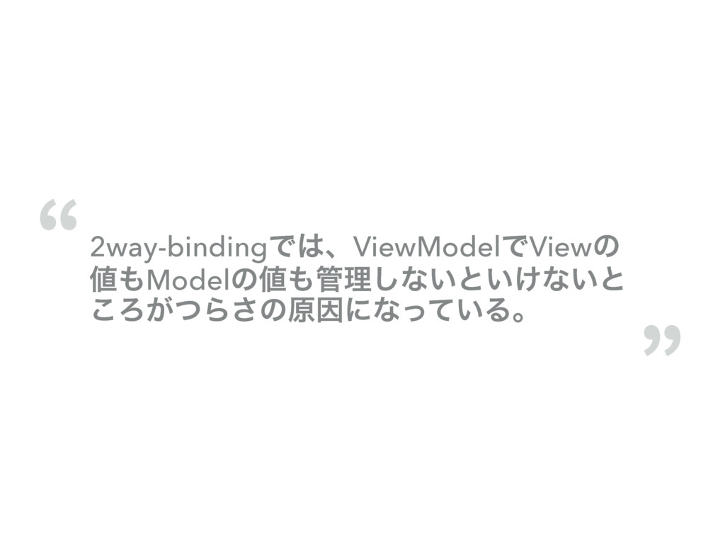 Ǒ2way-bindingͰ͸ɺViewModelͰViewͷ ஋΋Modelͷ஋΋؅ཧ͠ͳ͍...