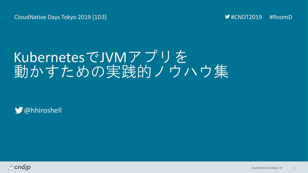 Cloud Native Developers JP KubernetesでJVMアプリを 動...