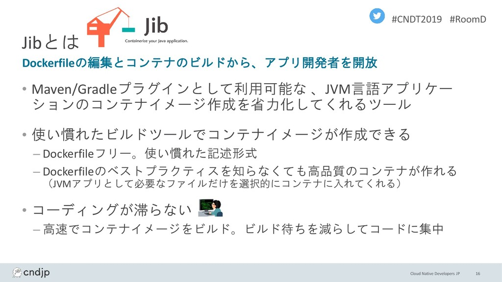 Cloud Native Developers JP #CNDT2019 #RoomD Jib...