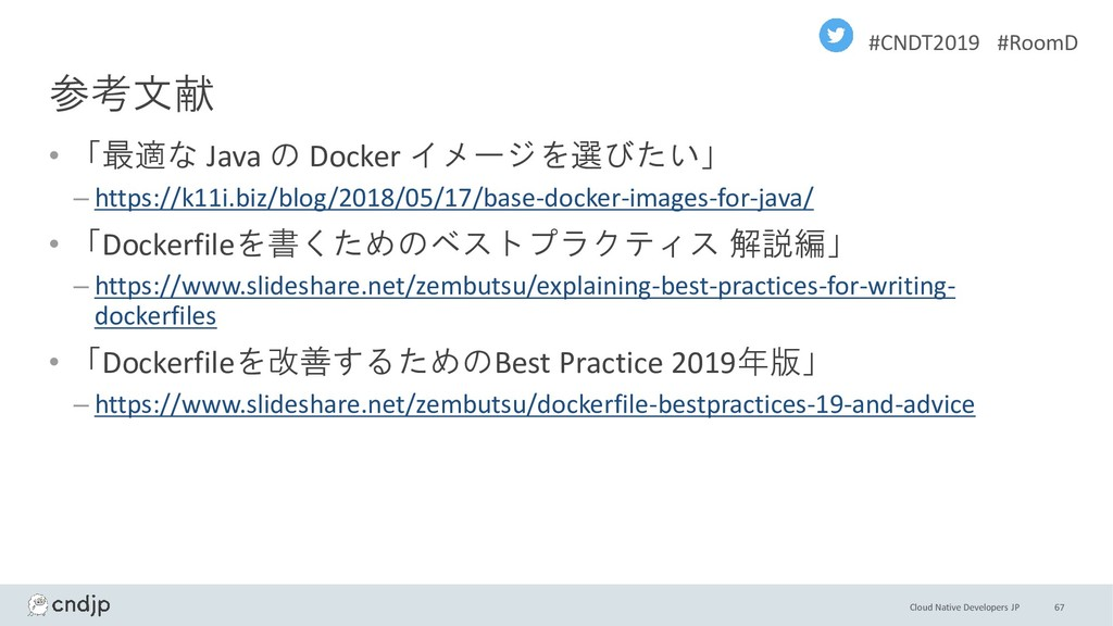Cloud Native Developers JP #CNDT2019 #RoomD 参考文...