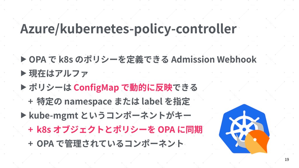 Azure/kubernetes-policy-controller ▶ OPA で k8s ...