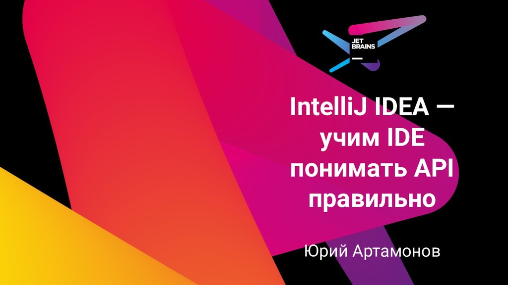 IntelliJ IDEA — учим IDE понимать API правильно...