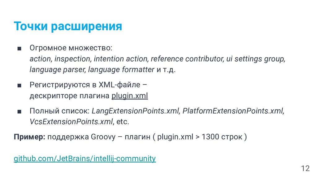 Точки расширения ■ Огромное множество: action, ...