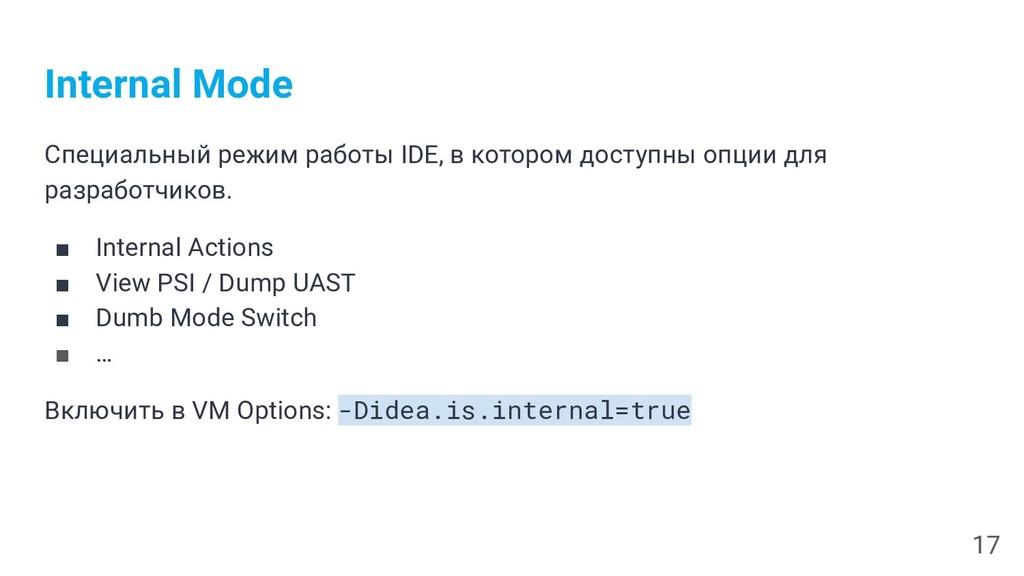 Internal Mode Специальный режим работы IDE, в к...