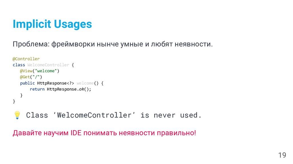 Implicit Usages Проблема: фреймворки нынче умны...