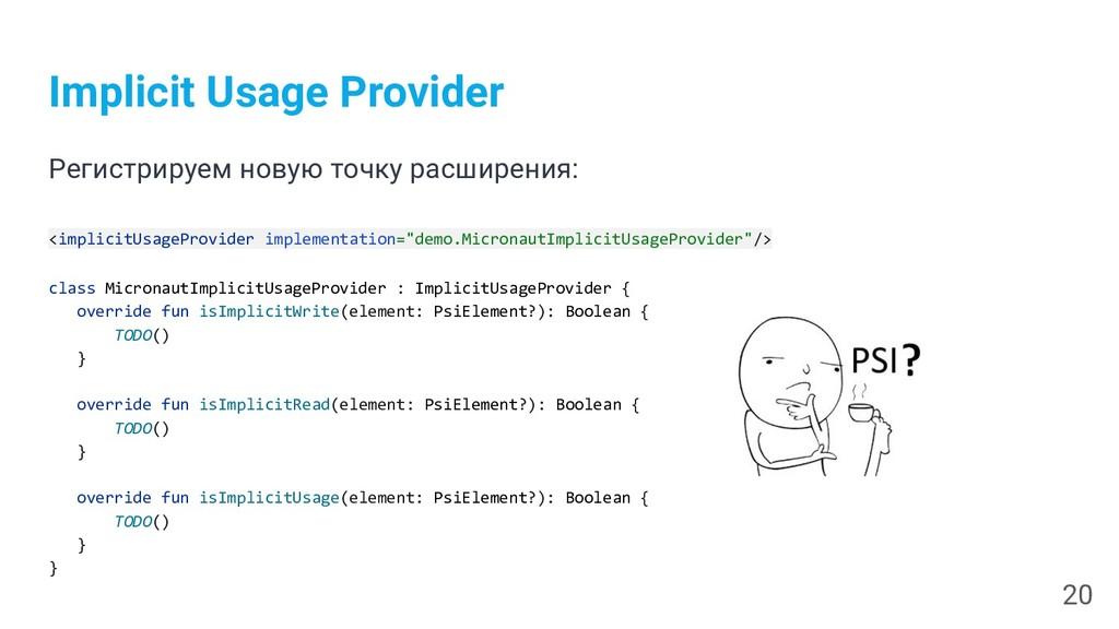 Implicit Usage Provider Регистрируем новую точк...