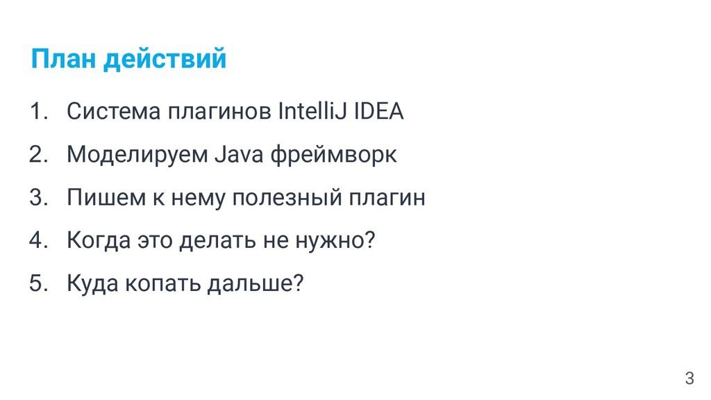 План действий 1. Система плагинов IntelliJ IDEA...