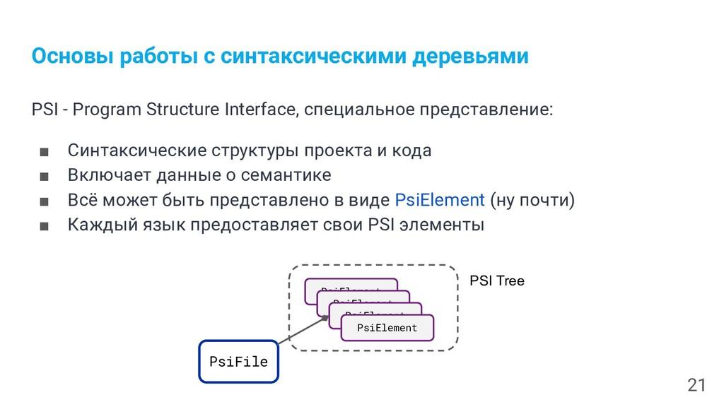Основы работы с синтаксическими деревьями PSI -...