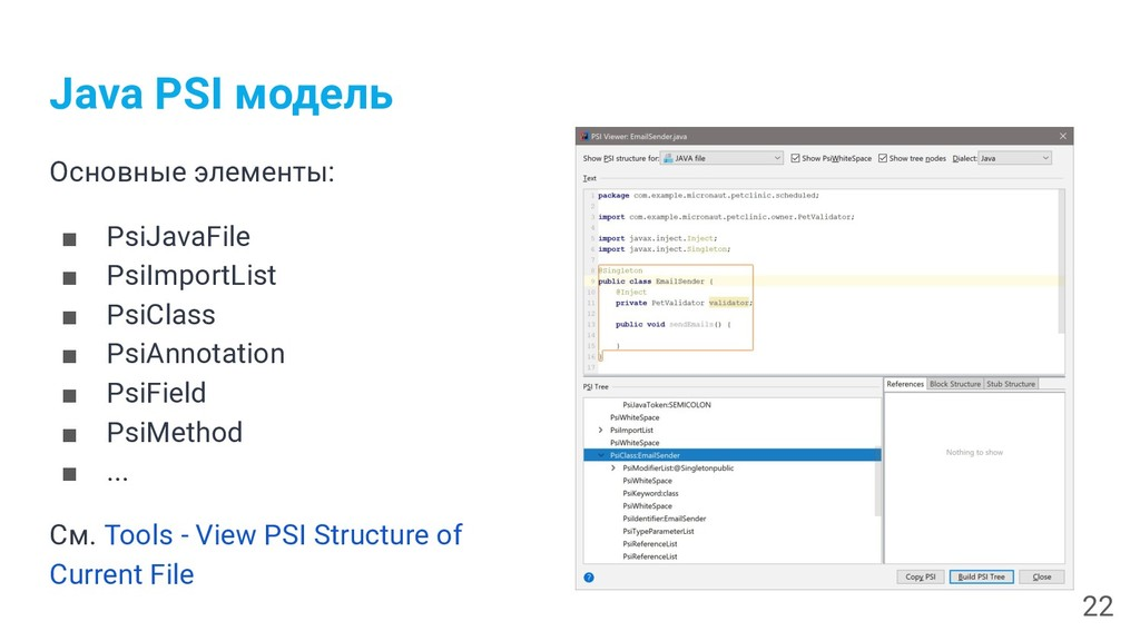 Java PSI модель Основные элементы: ■ PsiJavaFil...