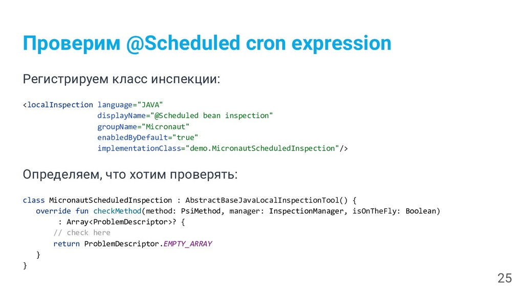 Проверим @Scheduled cron expression Регистрируе...