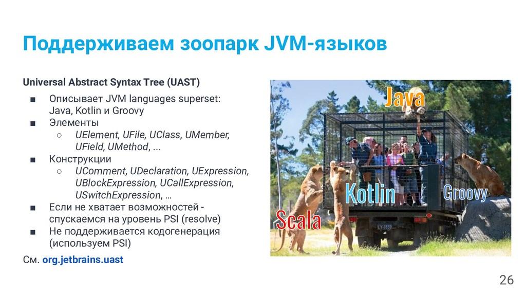 Поддерживаем зоопарк JVM-языков Universal Abstr...