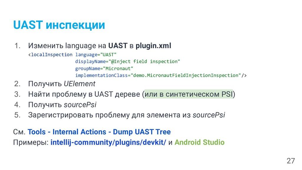 UAST инспекции 1. Изменить language на UAST в p...