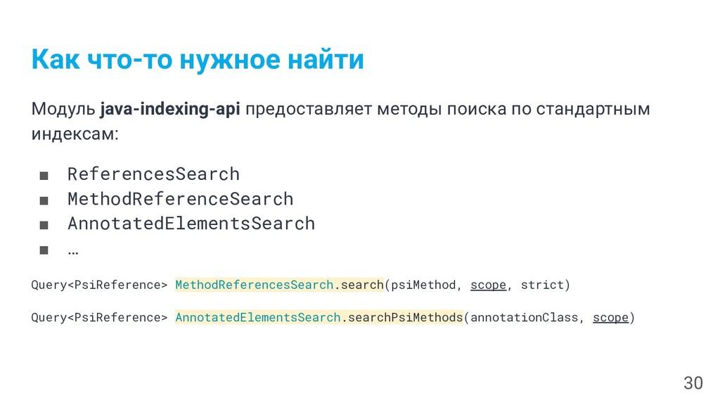 Как что-то нужное найти Модуль java-indexing-ap...