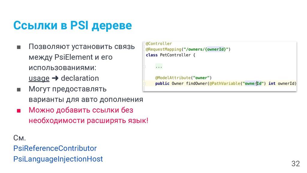 Ссылки в PSI дереве ■ Позволяют установить связ...