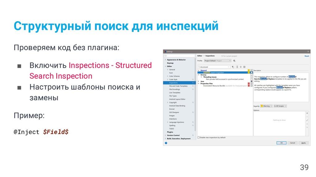 Структурный поиск для инспекций Проверяем код б...