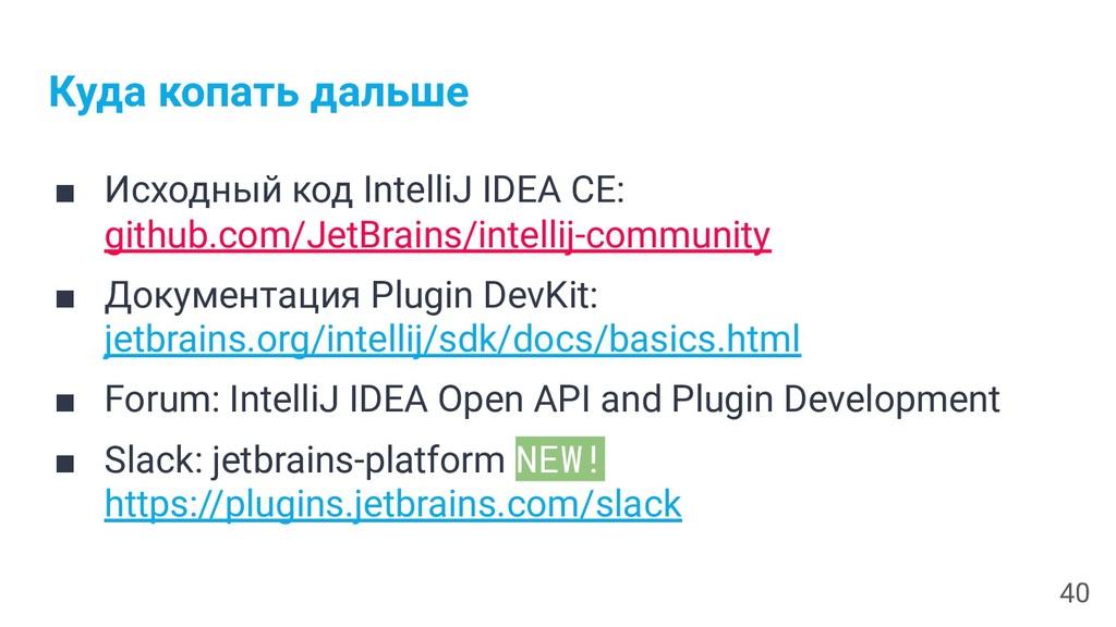 Куда копать дальше ■ Исходный код IntelliJ IDEA...