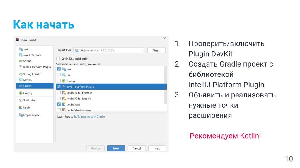 Как начать 10 1. Проверить/включить Plugin DevK...