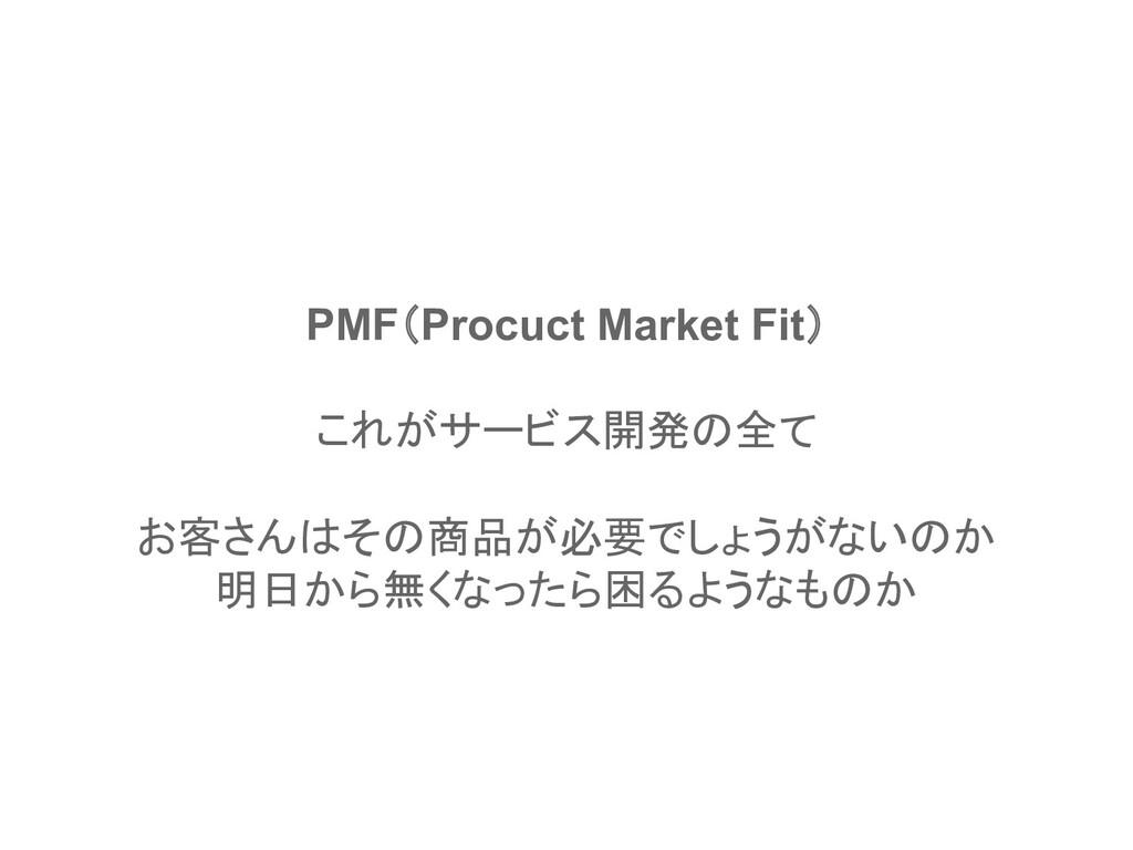 PMF(Procuct Market Fit) これがサービス開発の全て お客さんはその商品が...